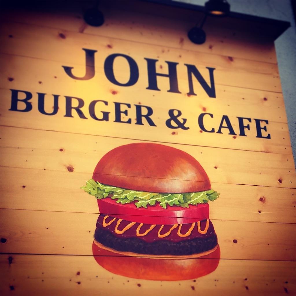 f:id:john_burger:20210517210831j:image