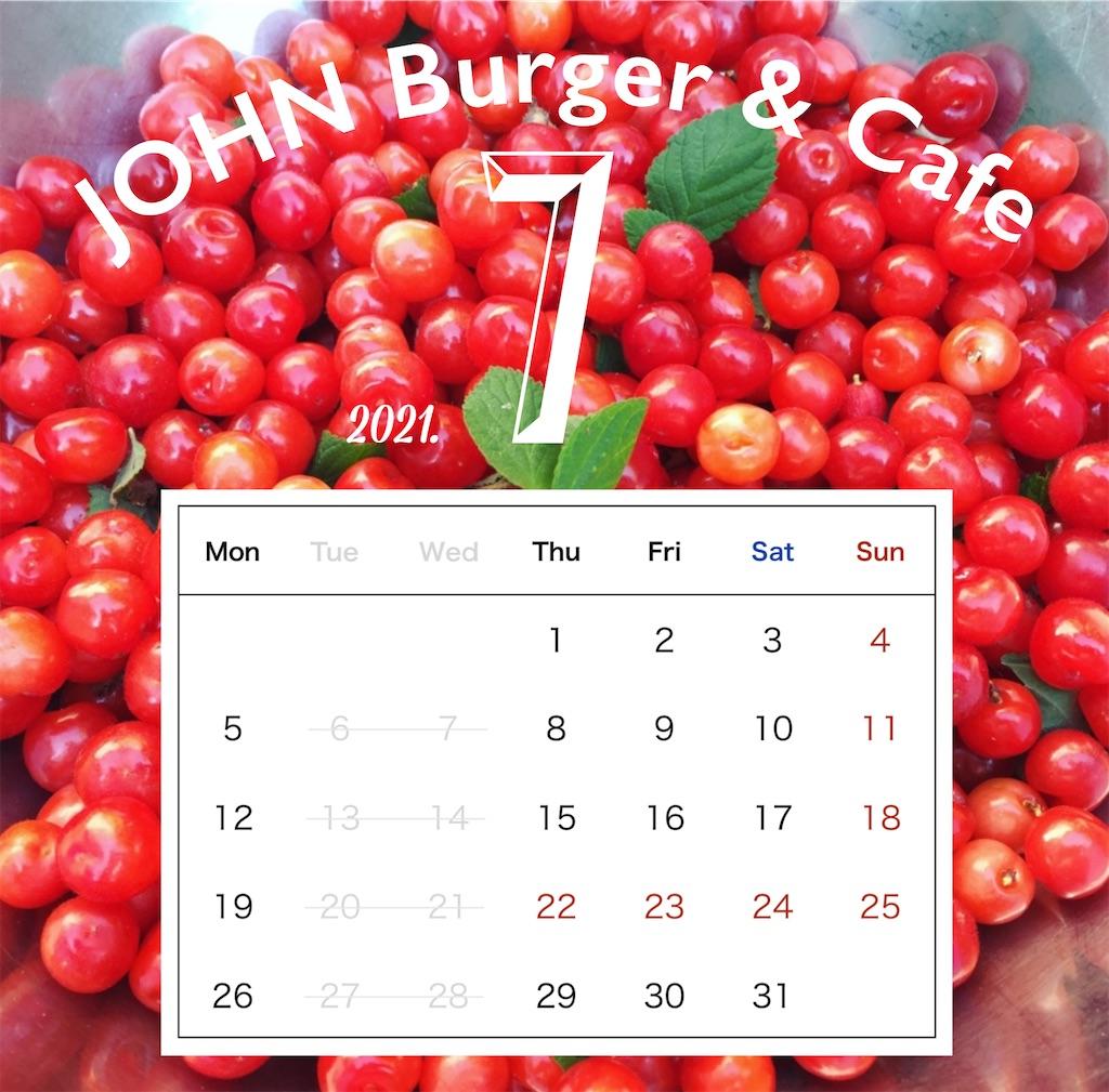 f:id:john_burger:20210711141523j:image