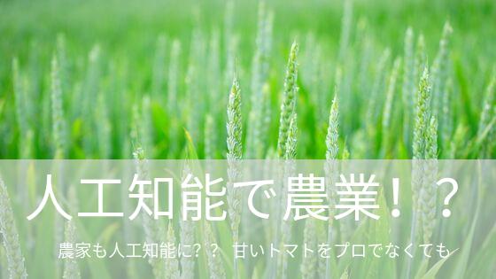 人工知能で農業!?