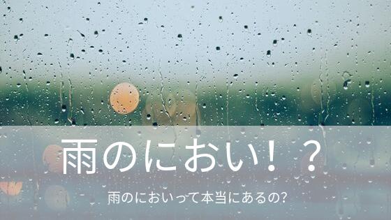雨のにおい!?