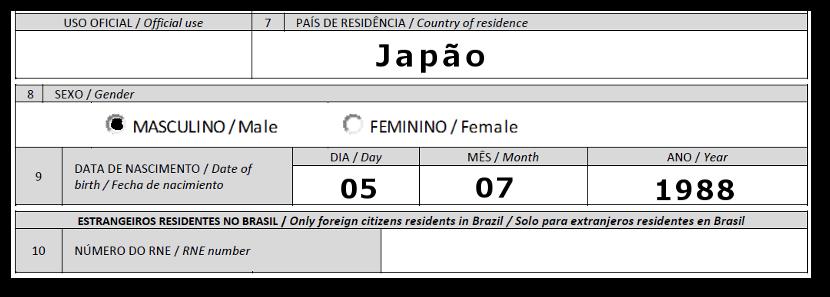 ブラジル入出国カード 居住地 性別 生年月日
