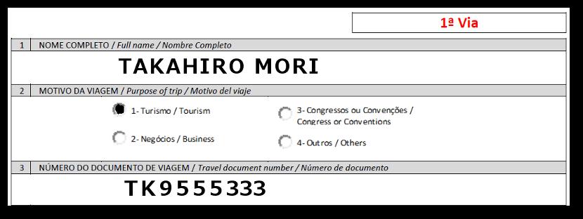 ブラジル入出国カード 名前 目的 パスポート番号