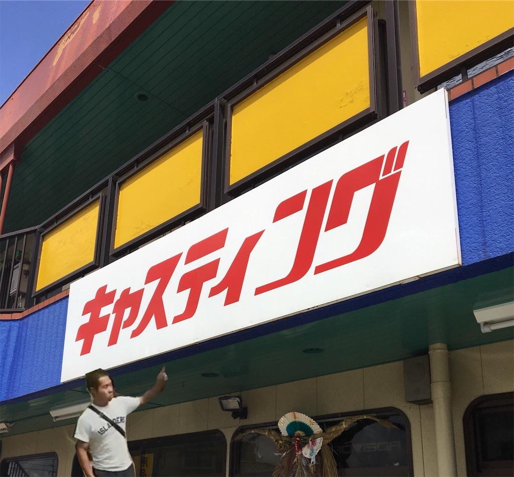 f:id:jojobasshigo:20170709222704j:image