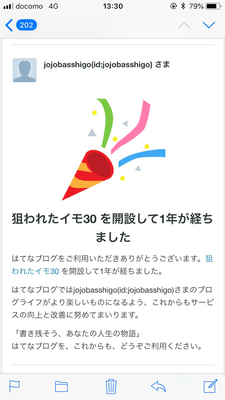 f:id:jojobasshigo:20180703011217p:image