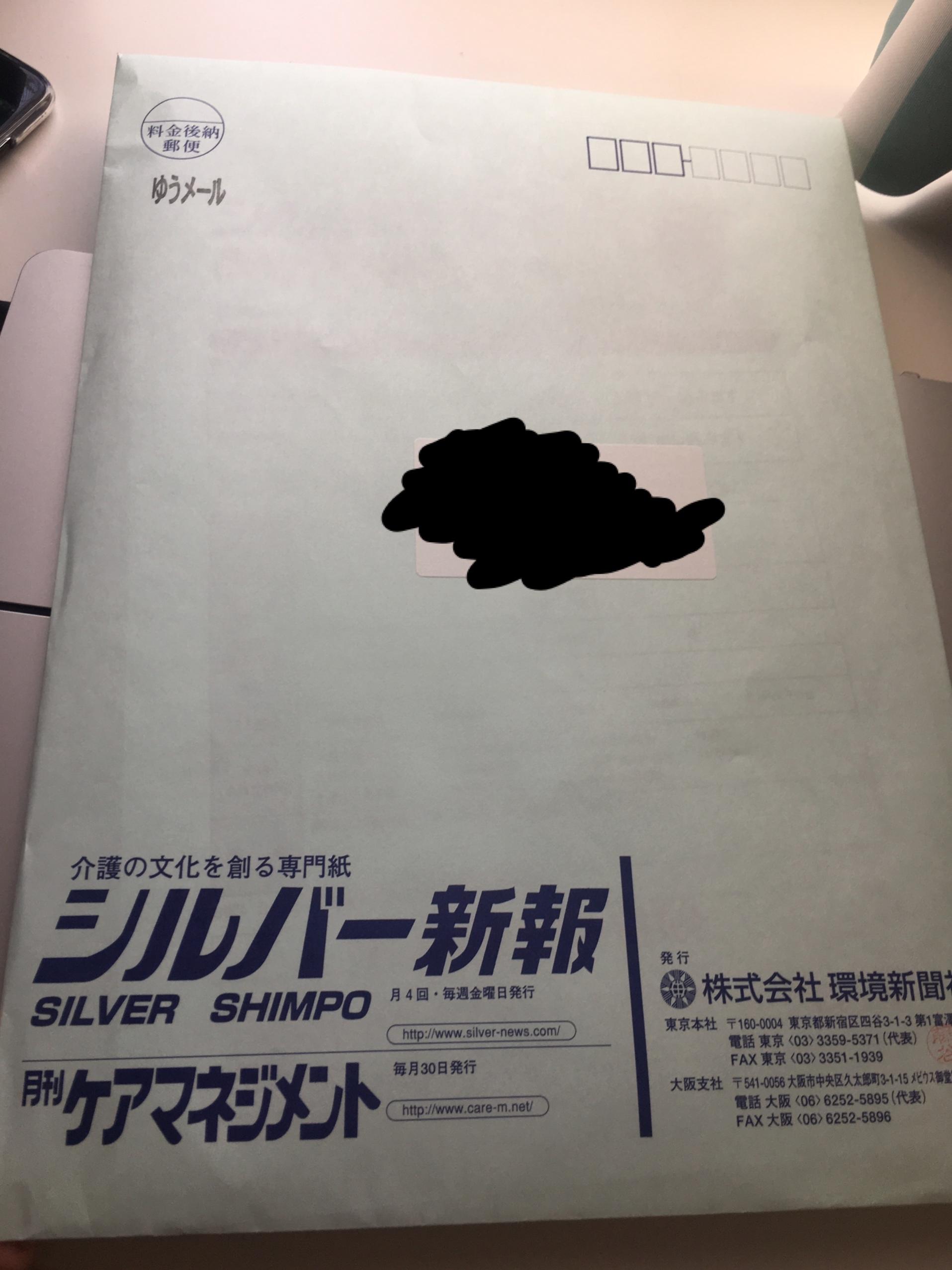 シルバー新報