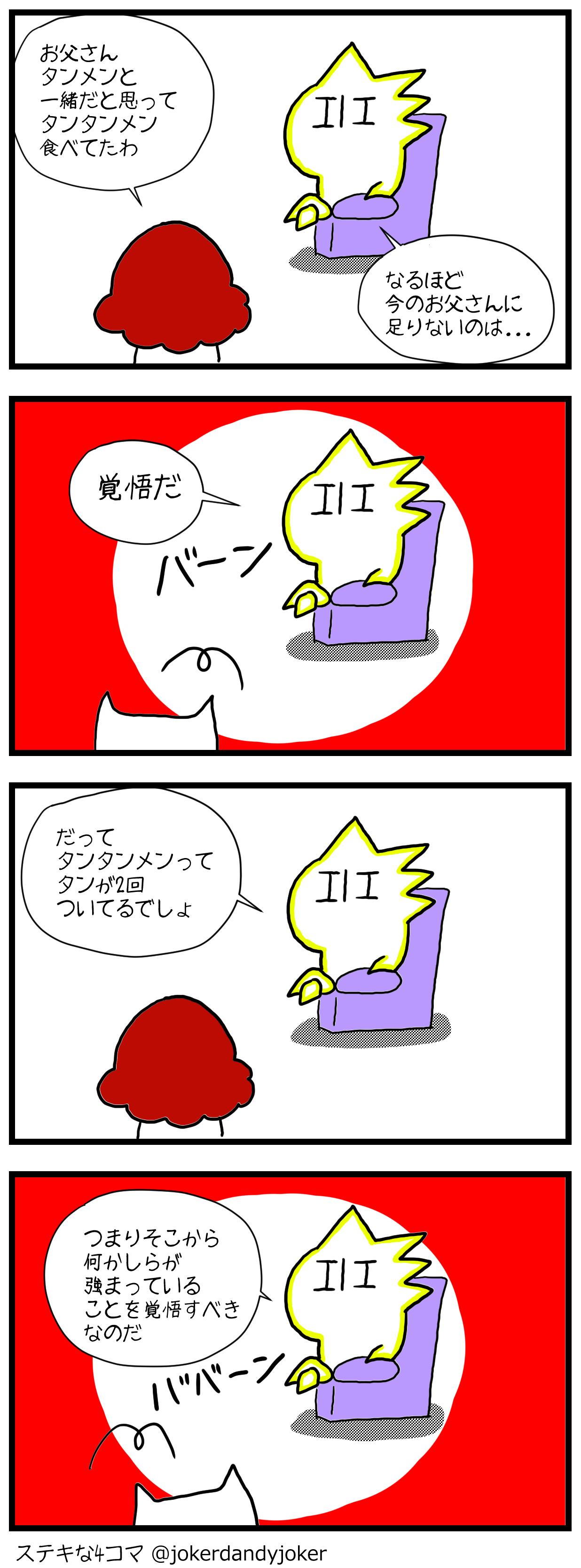 タンタンメンを食べよう その2