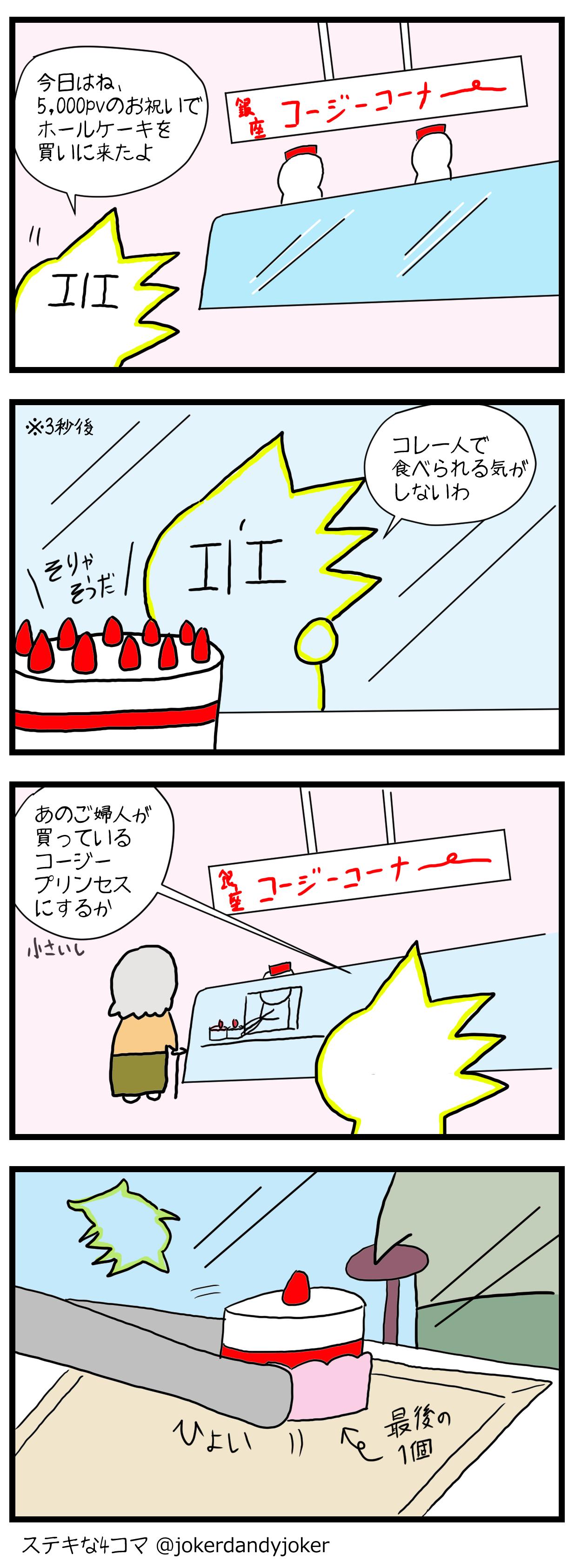 ケーキを買いに行こう