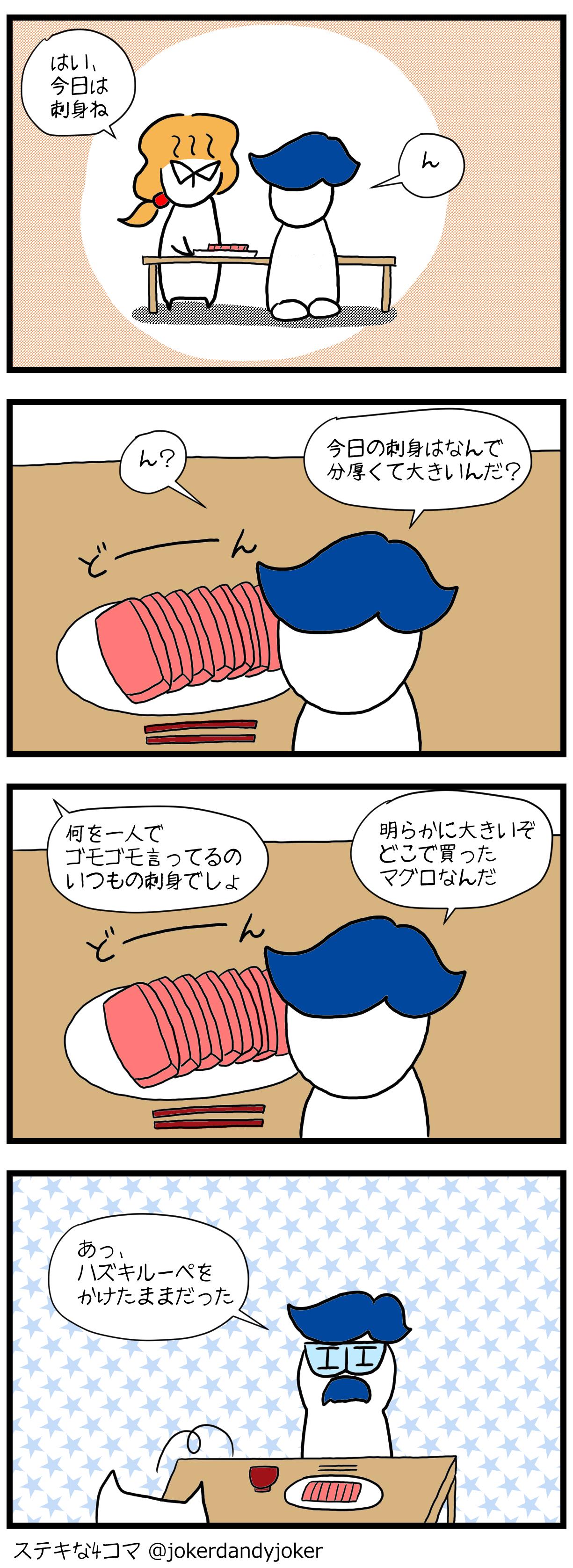 お刺身を食べよう