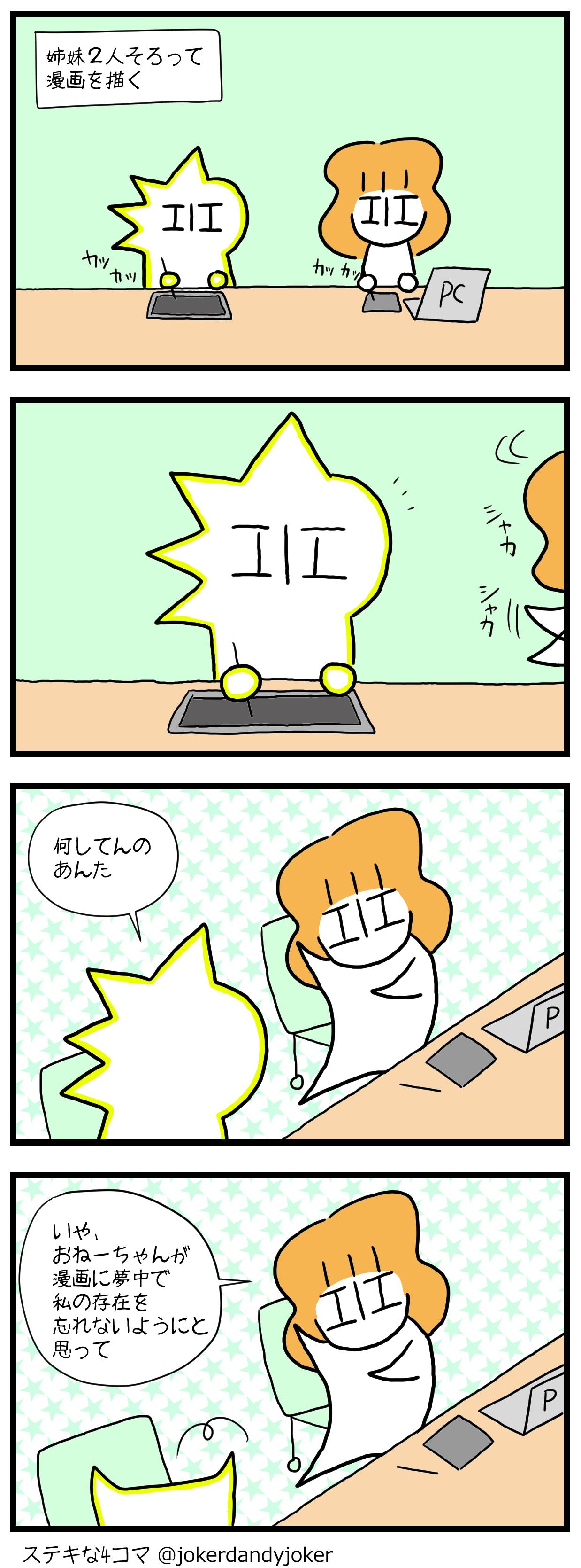 漫画を描こう