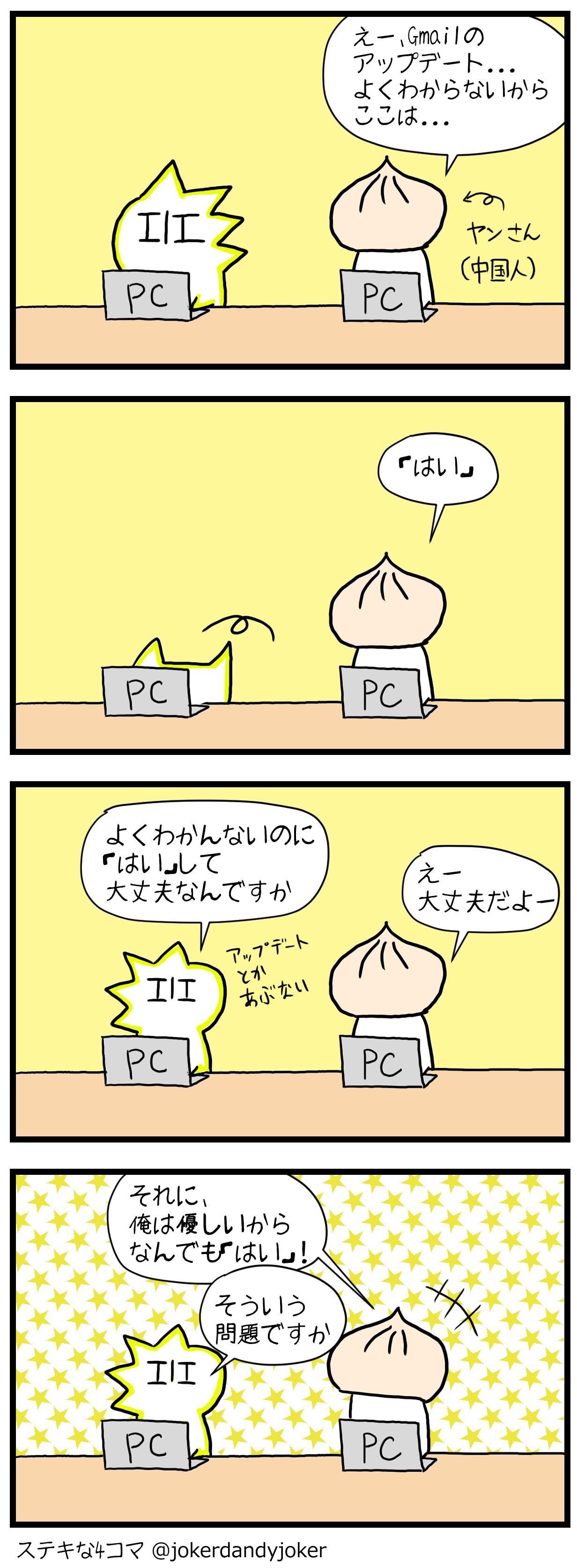 Gmailを設定しよう