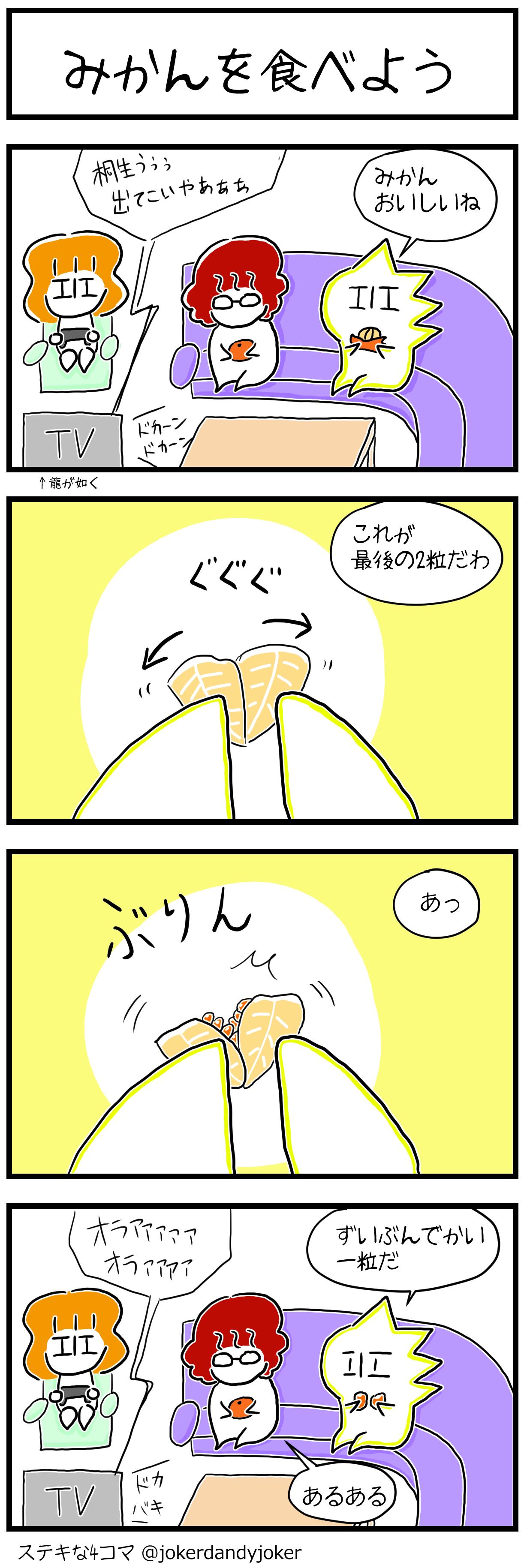 みかんを食べよう