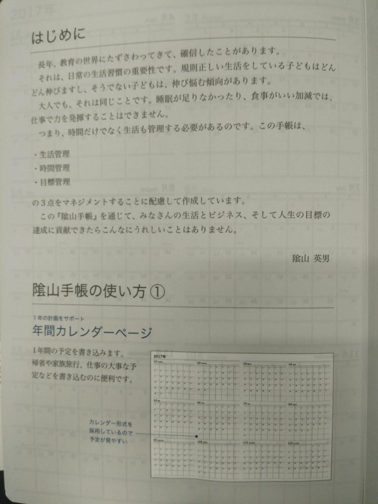 陰山手帳の中身、使い方について書かれているページ