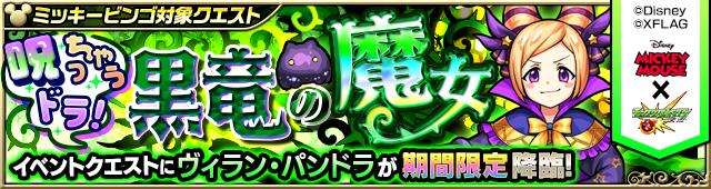 呪っちゃうドラ!黒竜の魔女 イベントクエストにヴィラン・パンドラが期間限定登場!