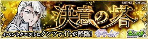 決意の塔 イベントクエストにクンツァイトが期間限定登場!