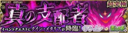 真の支配者 イベントクエストにクイン・メタリアが期間限定登場!