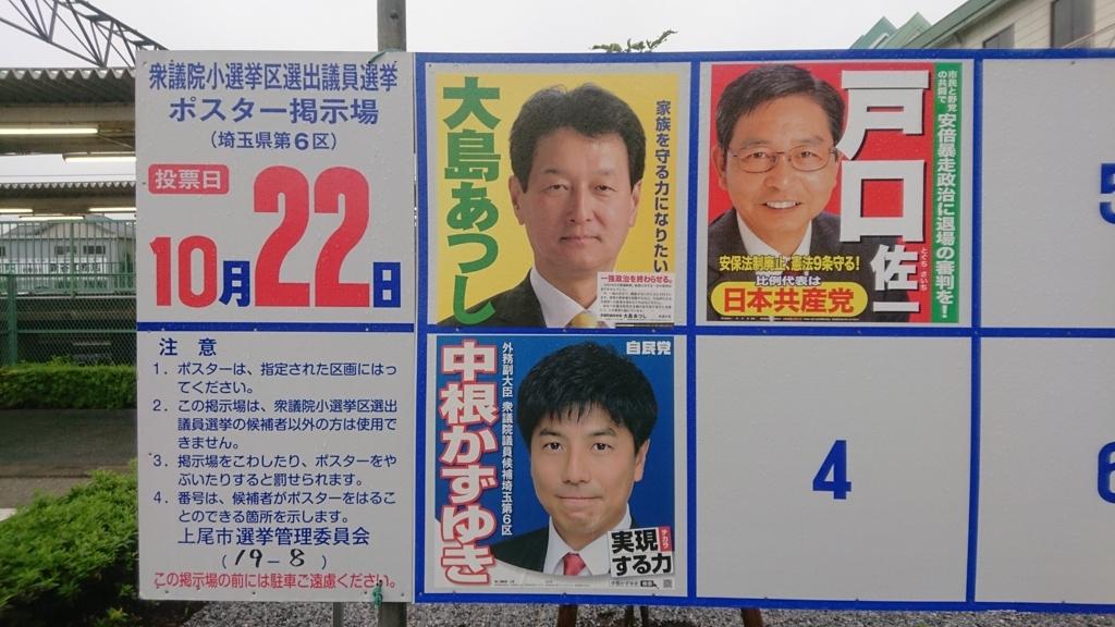 ポスター(48回衆院選) - jomonum...