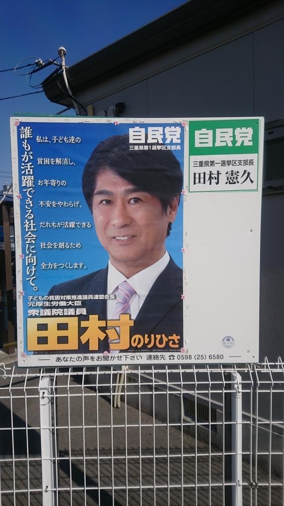 西日本への旅行で見つけたポスター - jomonumata