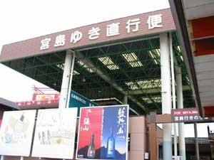 宮島町入口