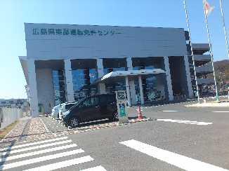 広島県東部運転免許センター