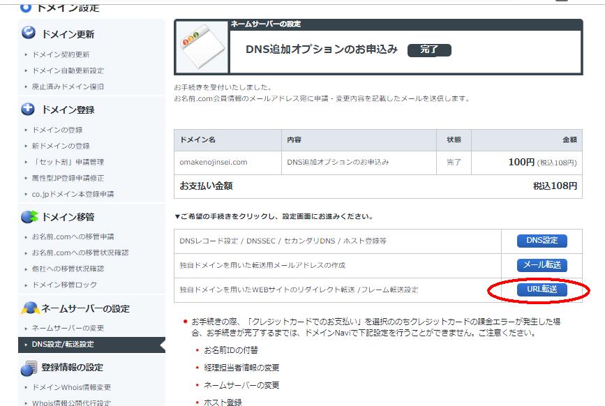 お名前.comのURL転送申し込み画面