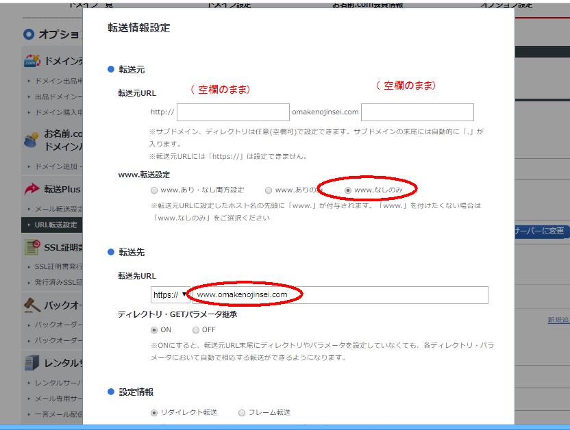 お名前.comのURL転送設定入力画面