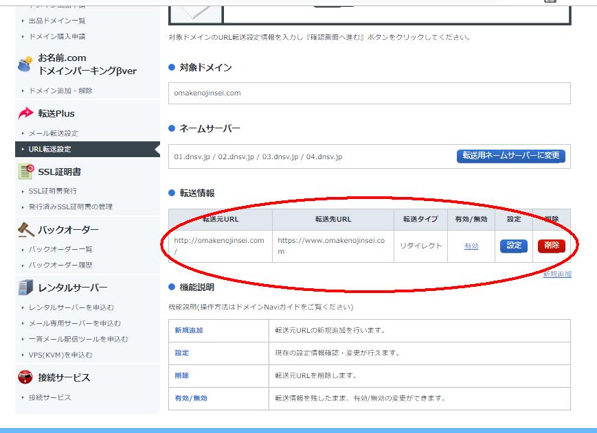 お名前.comのURL転送設定確認画面