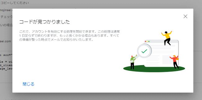 グーグルアドセンスのコード確認完了画面