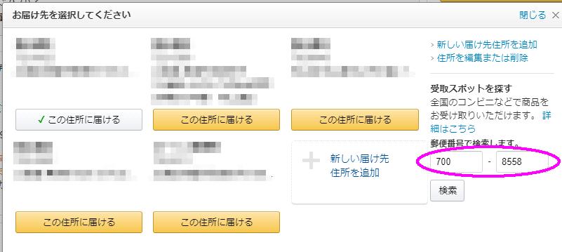 amazon店頭受取の受取スポットの郵便番号入力画面