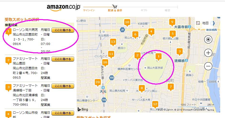 amazon店頭受取の受取スポットの選択画面