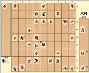 将棋第69期順位戦の木村一基八段vs三浦弘行八段の投了図
