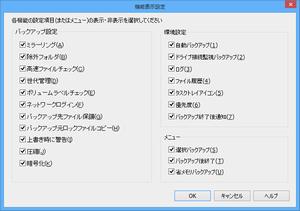BunBackupの機能表示設定画面