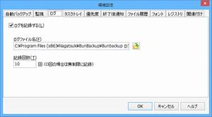 BunBackupの環境設定のログ設定画面
