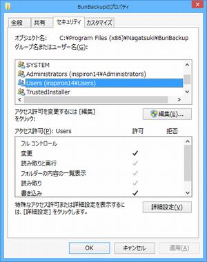 BunBackupのプロパティのセキュリティ設定画面