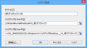BunBackupのバックアップ設定画面
