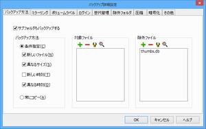 BunBackupのバックアップ詳細設定のバックアップ方法の設定画面