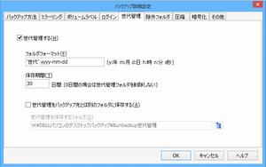 BunBackupのバックアップ詳細設定の世代管理の設定画面