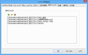BunBackupのバックアップ詳細設定の除外フォルダの設定画面