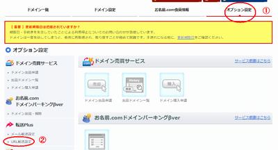 お名前.comのオプション設定画面