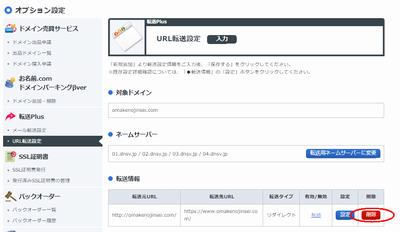 お名前.comのURL転送設定画面
