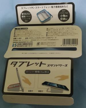 石田工業 タブレットスタンドケース Wアソート L-001の説明書
