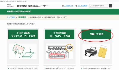 国税庁確定申告WEBサイト 税務署への提出方法の選択方法画面