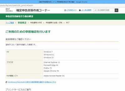 国税庁確定申告WEBサイト 申告書等印刷を行う前の確認画面