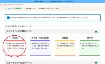 国税庁確定申告WEBサイト
