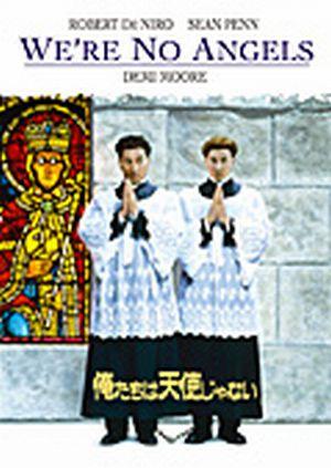 映画「俺たちは天使じゃない」のDVDパッケージ