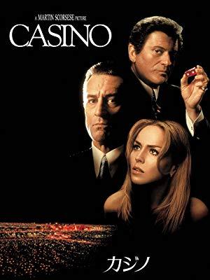 映画「カジノ」のパッケージ画像
