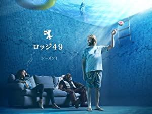 ドラマ「ロッジ49」の紹介画像