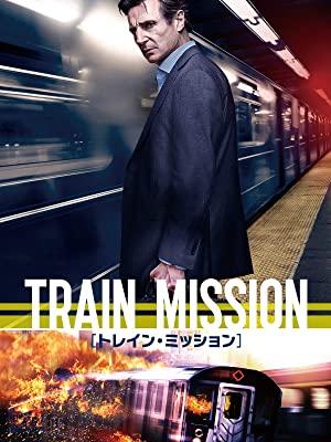 映画「トレイン・ミッション」の紹介画像