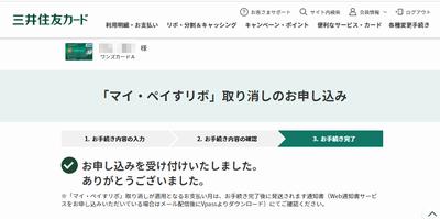 三井住友VISAカードのマイ・ペイすリボの取り消しの手続きを完了画面