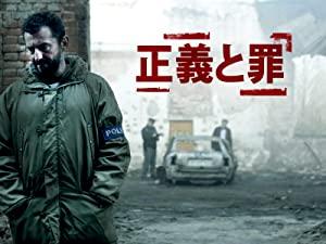 ドラマ「正義と罪」の紹介画像