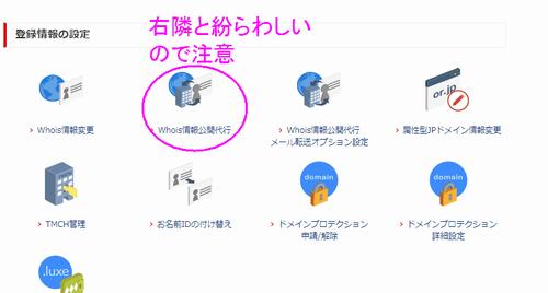 お名前.comのドメイン機能一覧画面